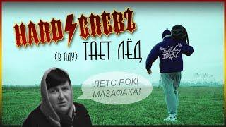�������� ���� Тяжёлые Грибы - Тает Лёд (Рок cover by Stucane) ������