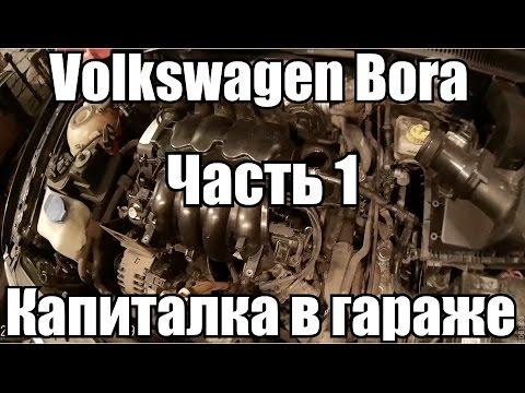 Volkswagen Bora 1.6 AEH Капиталка в гараже. Часть 1