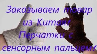 Покупка перчаток  для сенсорных телефонов на Алиэкспресс!(Покупка перчаток для сенсорных телефонов на Алиэкспресс! Ссылка на похожие видео: https://www.youtube.com/watch?v=-h5NWgDwfpQ&l..., 2015-01-30T14:44:02.000Z)