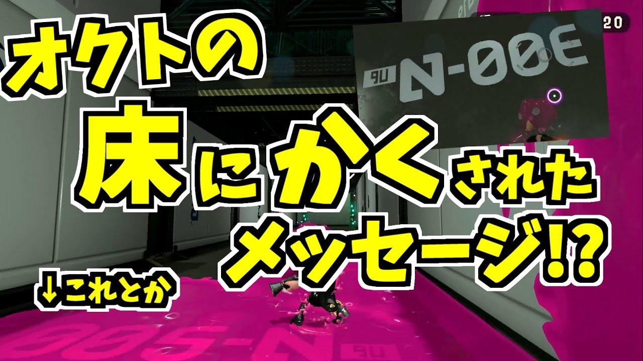 【スプラトゥーン2】オクトの床に隠しメッセージ!?なぜこんなものが書いてあるのか…!!わからねぇ!誰か分かる!?