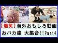 【爆笑】海外おもしろ動画Part4 おバカ達大集合!!