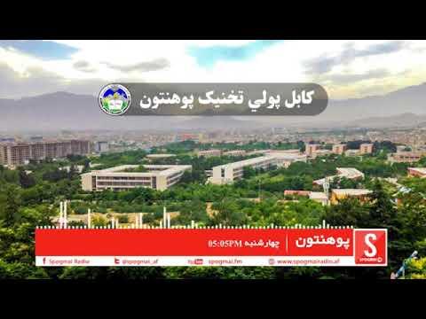 Kabul Polytechnic University-Pohantoon Program-Spogmai Radio-2018-1-31