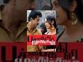 Pachaikili Muthucharam Tamil Full Movie R Sarathkumar Jyothika Andrea Jeremiah