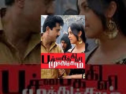 Pachaikili Muthucharam - Tamil Full Movie | R. Sarathkumar | Jyothika | Andrea Jeremiah