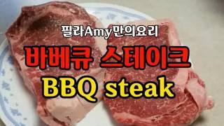 바베큐 스테이크(BBQ…