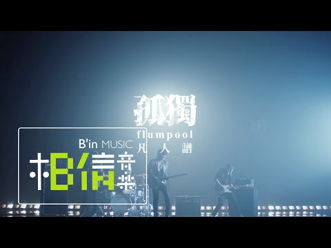 flumpool凡人譜 [ 孤獨 Loneliness ] Official Music Video-電影[共犯]片尾曲