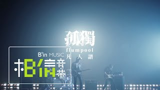 flumpool凡人譜 [ 孤獨 Loneliness ] Official Music Video-電影[共犯]片尾曲