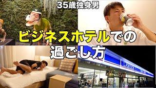 ビジネスホテルでの夜を満喫する35歳独身男性の日常【ナイトルーティン】