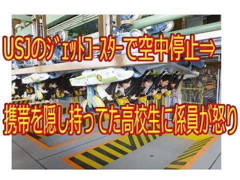 USJのジェットコースターで空中停止⇒携帯を隠し持ってた高校生に係員が怒り 2chまとめ