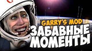 Garry's Mod Приколы #4 (Funny Moments) - приколы в гаррис мод, чипсики, титаник!