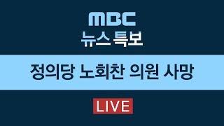 정의당 노회찬 의원 사망 MBC 뉴스특보