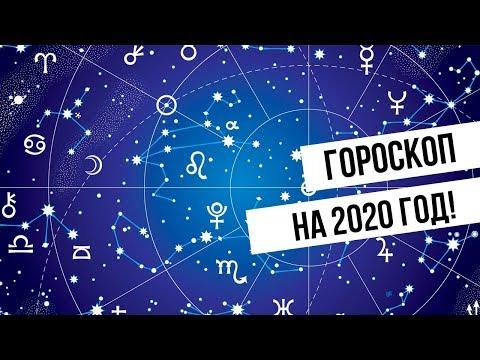 Гороскоп от Slivki.by на 2020 год!