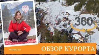 Обзор курорта Архыз 2021 360 TRAVEL VLOG
