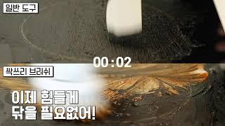싹쓰리 무선 진동 핸드브러쉬