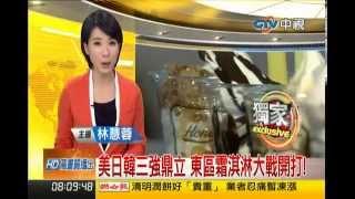 20140317【中視新聞】美日韓三強鼎立 東區霜淇淋大戰開打! Thumbnail