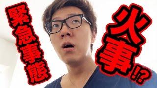 【緊急事態】まさかの火事!?死ぬほどビビった時の動画 thumbnail