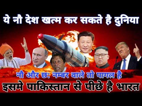 किस देश के पास कितने परमाणु हथियार है। ये देश है नम्बर एक,अमेरिका भी खाता है खौफ। Bharat News