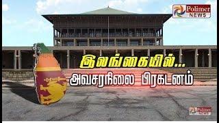 இலங்கையில் அவசரநிலை பிரகடனம் | #SriLankaBombBlast | #SriLankaAttack | #SriLankaBombings