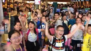 Publication Date: 2017-07-10 | Video Title: 天主教柏德學校 台灣文化交流團2017