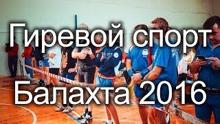 Турнир памяти чемпиона края Константина Петку. Балахта 2016(, 2016-10-14T06:00:02.000Z)