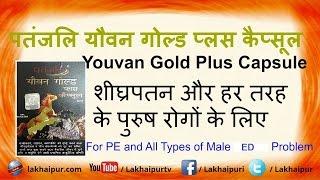 Patanjali Youvan Gold Plus Capsule | पतंजलि यौवन गोल्ड प्लस कैप्सूल शीघ्रपतन और पुरुष रोगों के लिए