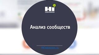 видео Анализ основной информации в социальной сети «Вконтакте»