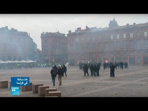 فرنسا: الحكومة تمنع احتجاجات السترات الصفراء في المناطق -الأكثر توترا-  - نشر قبل 3 ساعة