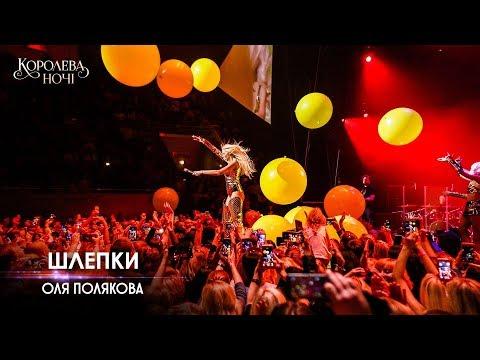 Телеканал 1+1: Оля Полякова – Шлепки. Концерт «Королева ночі»