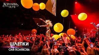 Оля Полякова – Шлепки. Концерт «Королева ночі»