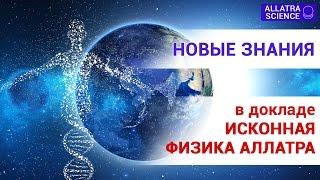 Новые знания в докладе ИСКОННАЯ ФИЗИКА АЛЛАТРА