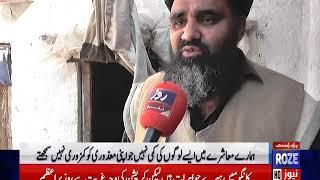 Gambar cover Poor & Dare Peoples Of Pakistan II Muhammad Aizaz Khan ll ROZE NEWS