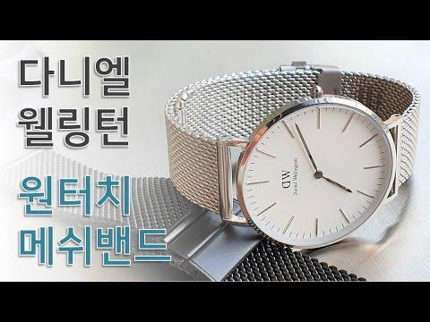 패션시계 다니엘웰링턴 시계줄 교체 : 아이엔와치 원터치 메쉬밴드 (시계줄 교체 방법, 시계줄 바꾸기, 시계 줄질, 메탈밴드, 메쉬밴드 사용방법)