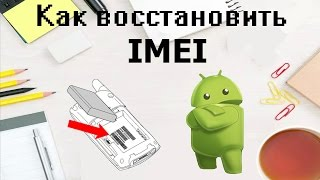 Как восстановить IMEI(Как восстановить IMEI на смартфонах MTK буз рут и компа! Наглядное пособие, как без проблем и заморочек вернуть..., 2015-04-21T12:39:12.000Z)