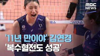 '11년 만이야' 김연경 '복수혈…