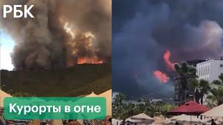 Горят Мармарис Бодрум Адана Мерсин Лесные пожары рядом с отелями в Турции Эвакуация туристов