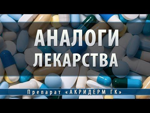 Акридерм ГК | аналоги