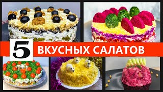 5 Вкусных САЛАТОВ, которые я обязательно готовлю на Новогодний стол! Меню на Новый год 2020!