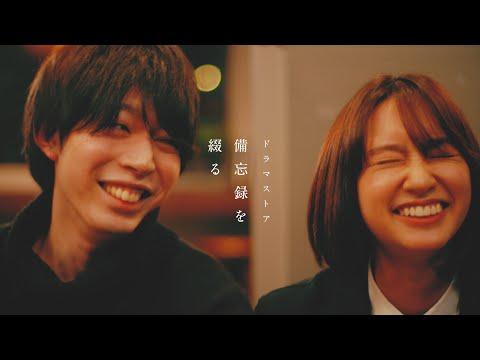 【MV】ドラマストア / 備忘録を綴る