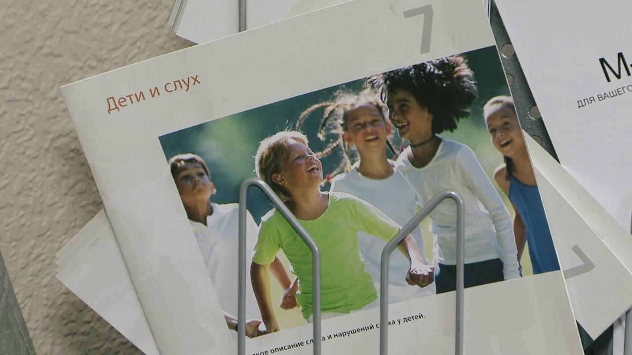 Центр АудиСлух - слуховые аппараты для пожилых людей и молодежи .