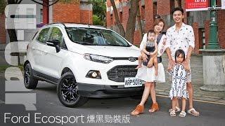 幸福小家庭✕Ford Ecosport 燻黑勁裝版 Part1 | U-CAR 專題企劃 Video