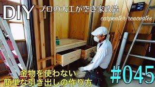 「DIY」プロの大工が空き家改造#045 収納を作る、既製品材での引き出しの作り方。carpenter renovates an empty house