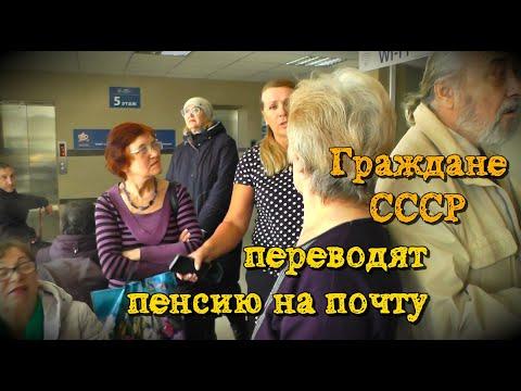 Граждане СССР Переводят Пенсию из Банка на Почту