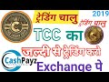 💥Tcc coin Trading Start on Cashpayz Exchange,Biggest Update Tcc Coin,By technicalfaheem💥