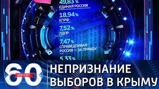 США не признают думские выборы в Крыму. 60 минут вечерний выпуск в 1840 от 20.09.21