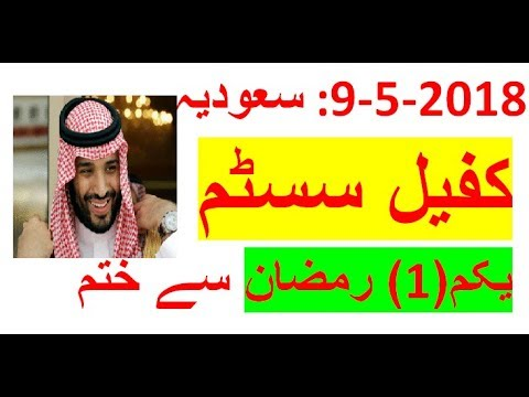 Breaking News..Kafeel system is about to end. SaudiaArabia.