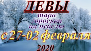 ГОРОСКОП ДЕВЫ С 27 ПО 02 ФЕВРАЛЯ.2020