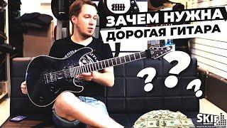 Зачем нужна дорогая гитара? l SKIFMUSIC.RU