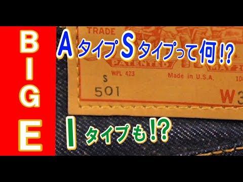 【501BIG E タイプ物】Aタイプ・SタイプなどBIG Eタイプ物とは!?