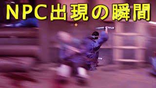 NPCが出現する瞬間を捉えた。【ゴーストオブツシマ】検証 実況 ghost of tsushima