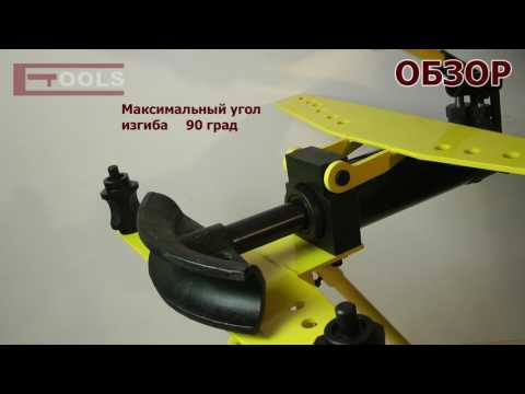 Трубогиб гидравлический ТРГ 2 ETOOLS™ гибка труб до 2